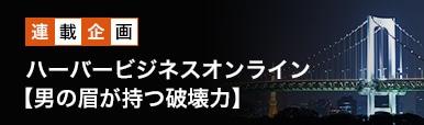連載企画「ハーバービジネスオンライン【男の眉が持つ破壊力】