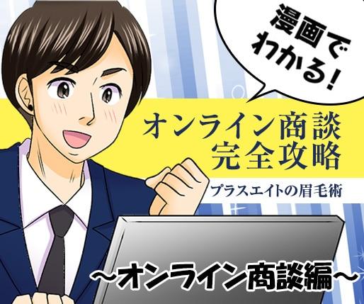 漫画でわかる! オンライン商談編