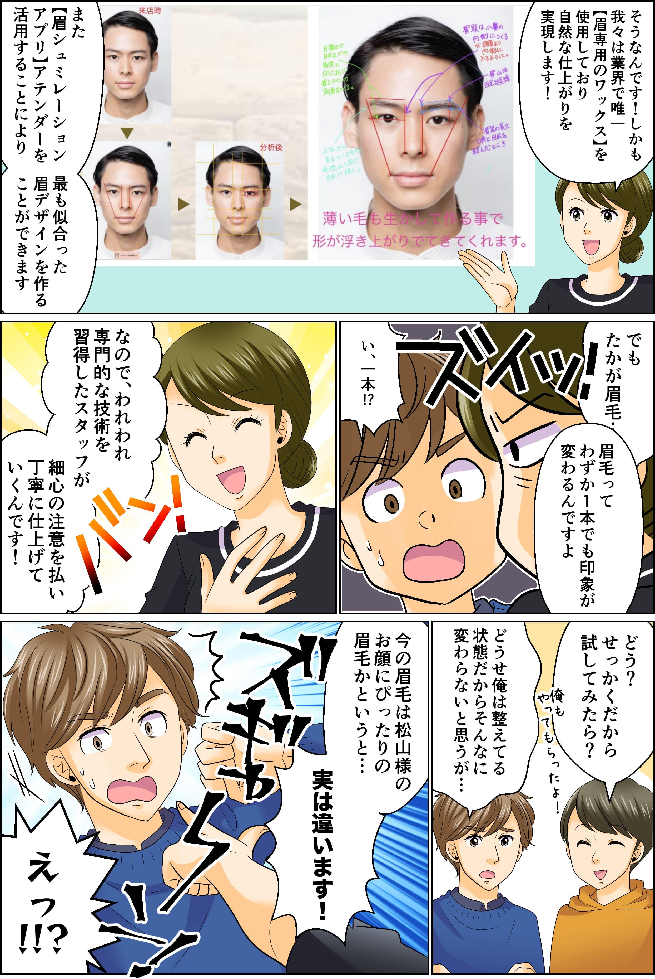 眉毛施術【自分にふさわしい】3