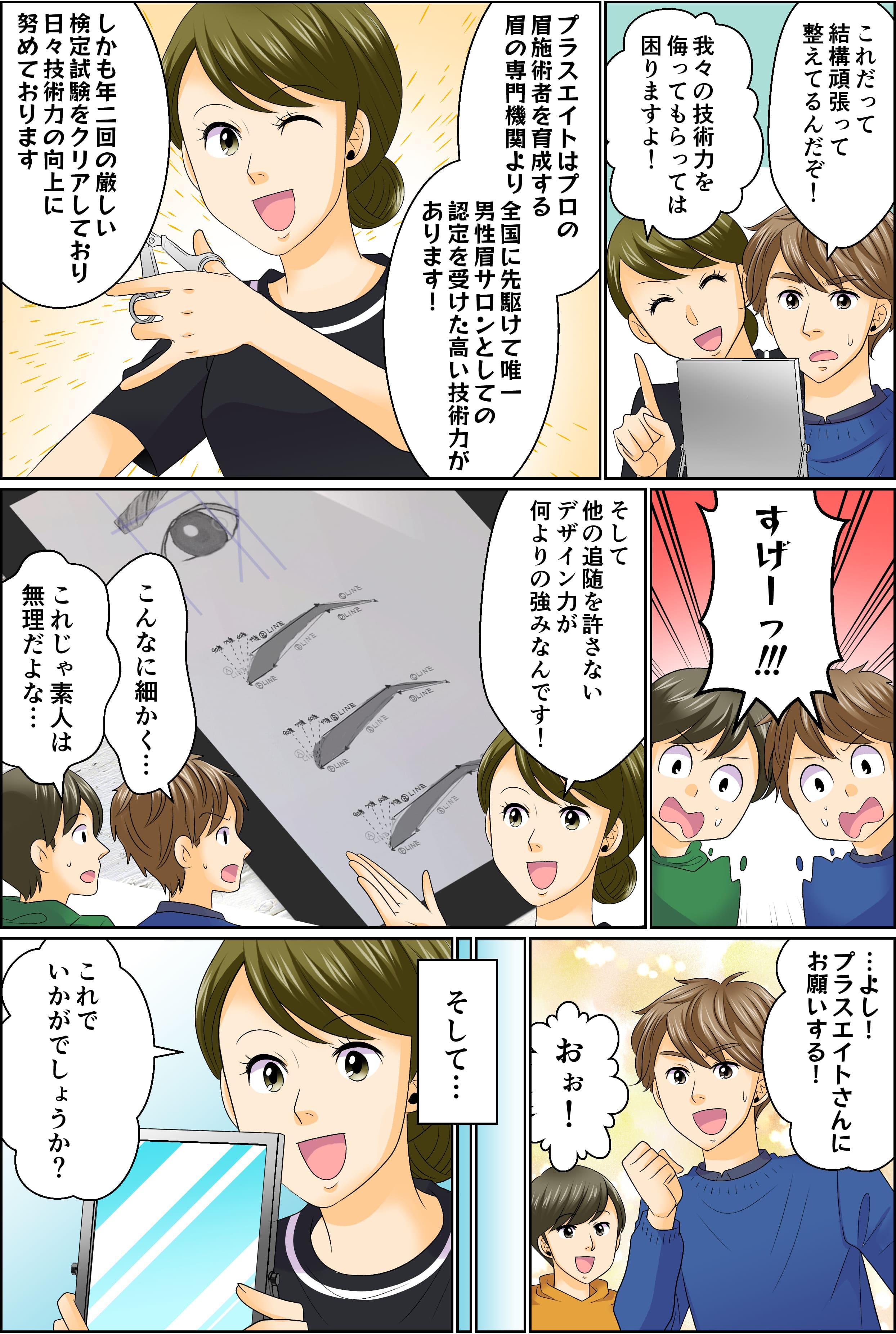 眉毛施術【自分にふさわしい】4