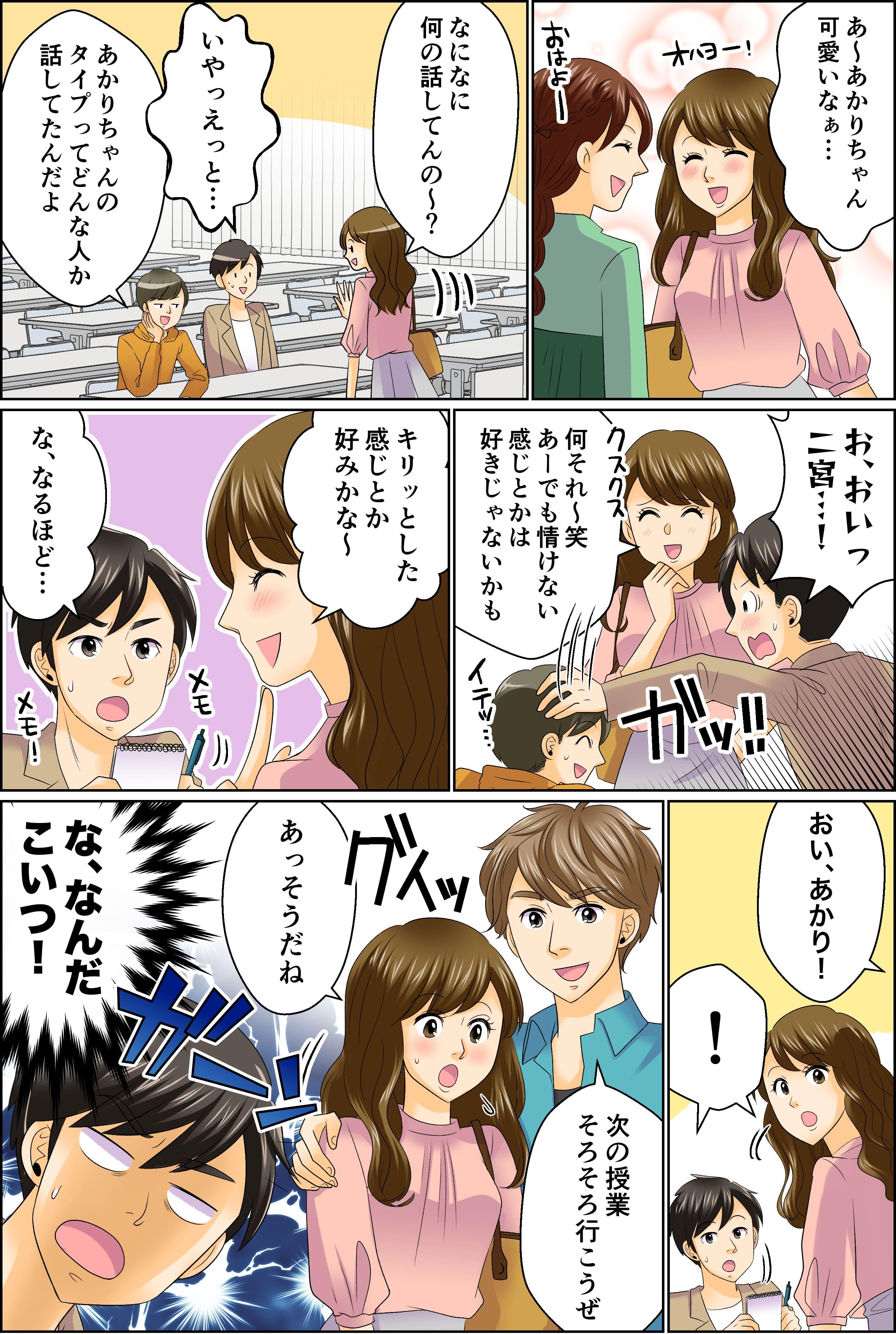 眉毛施術【女子モテる】2