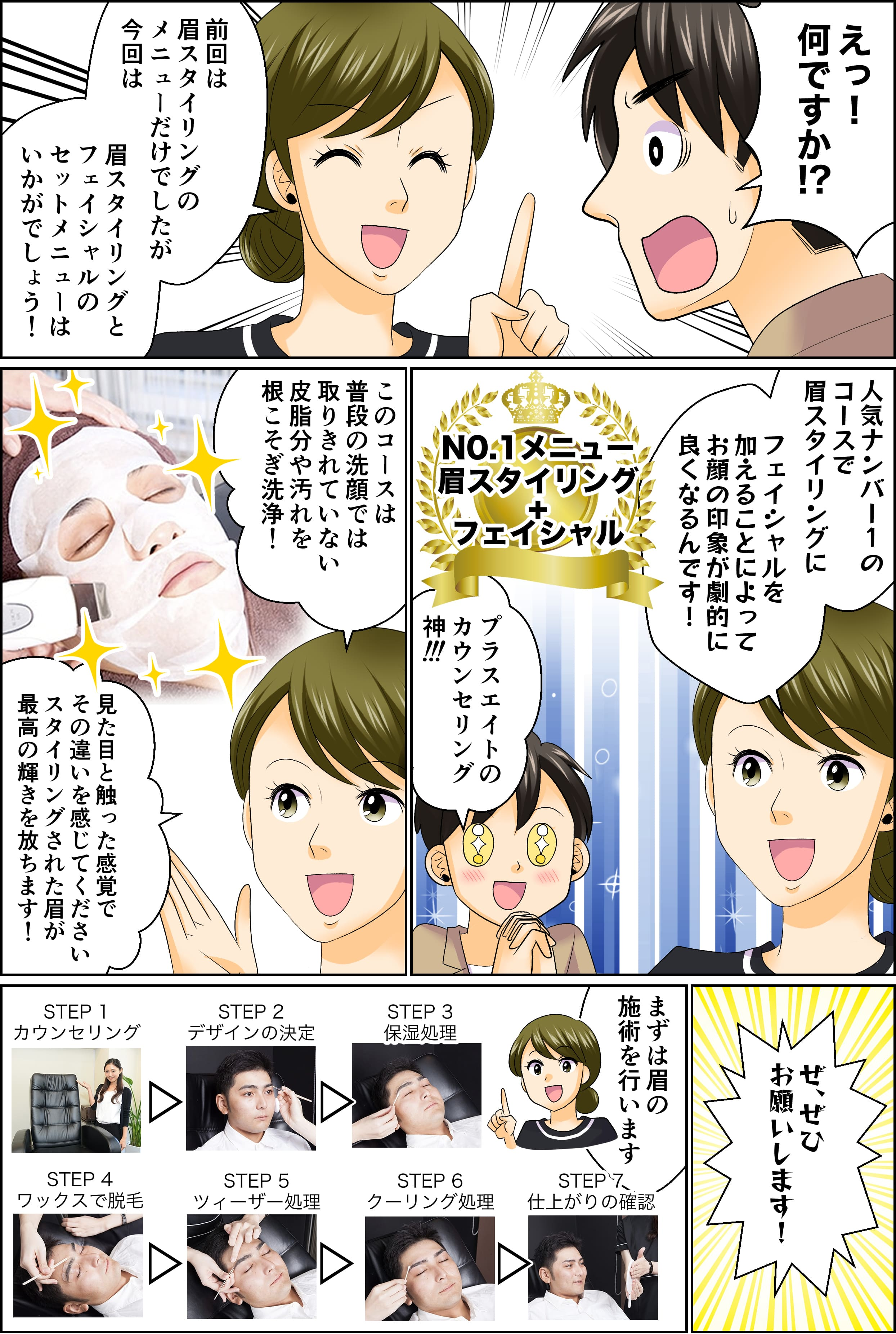 眉毛施術【女子モテる】4