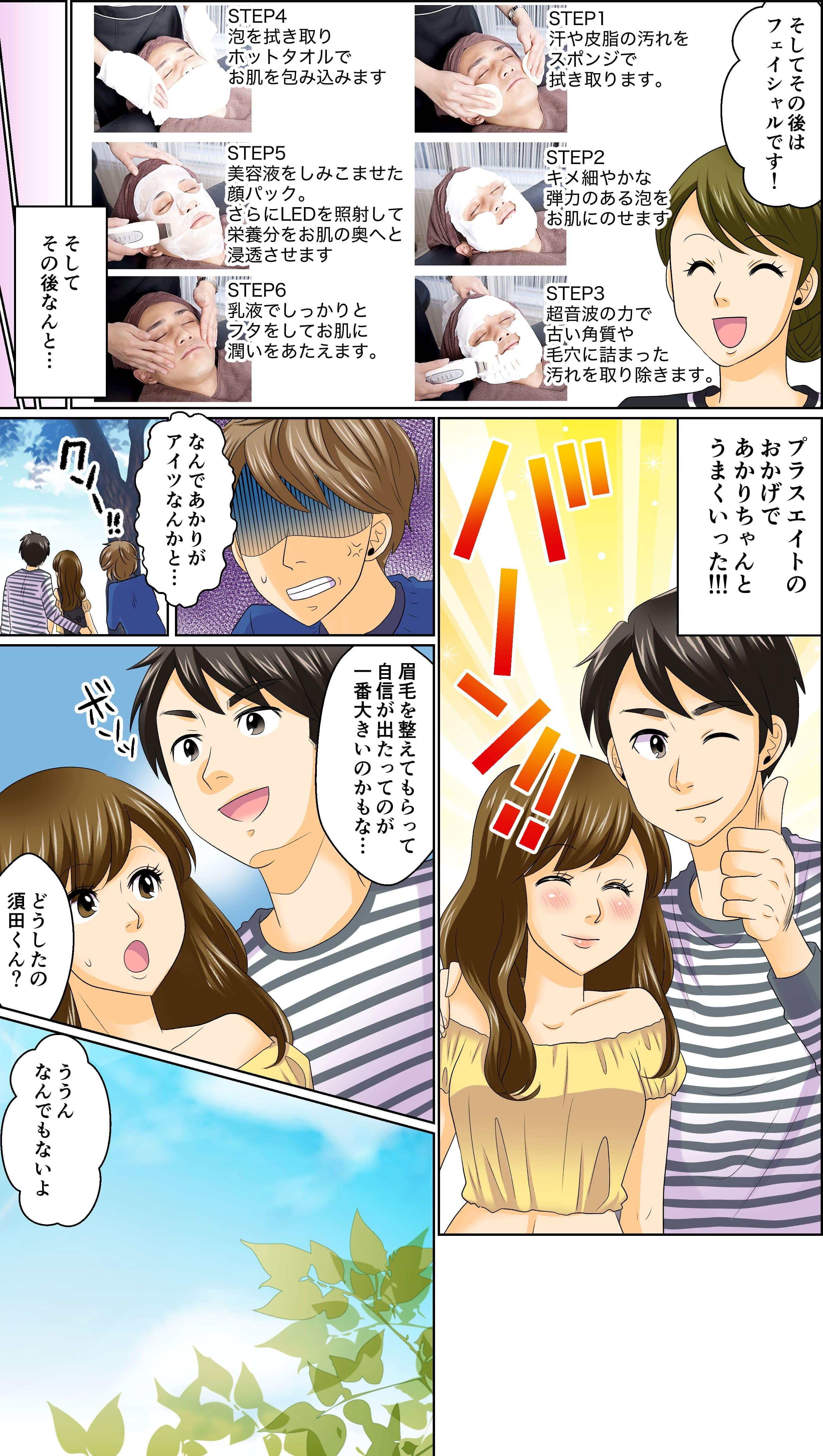 眉毛施術【女子モテる】5