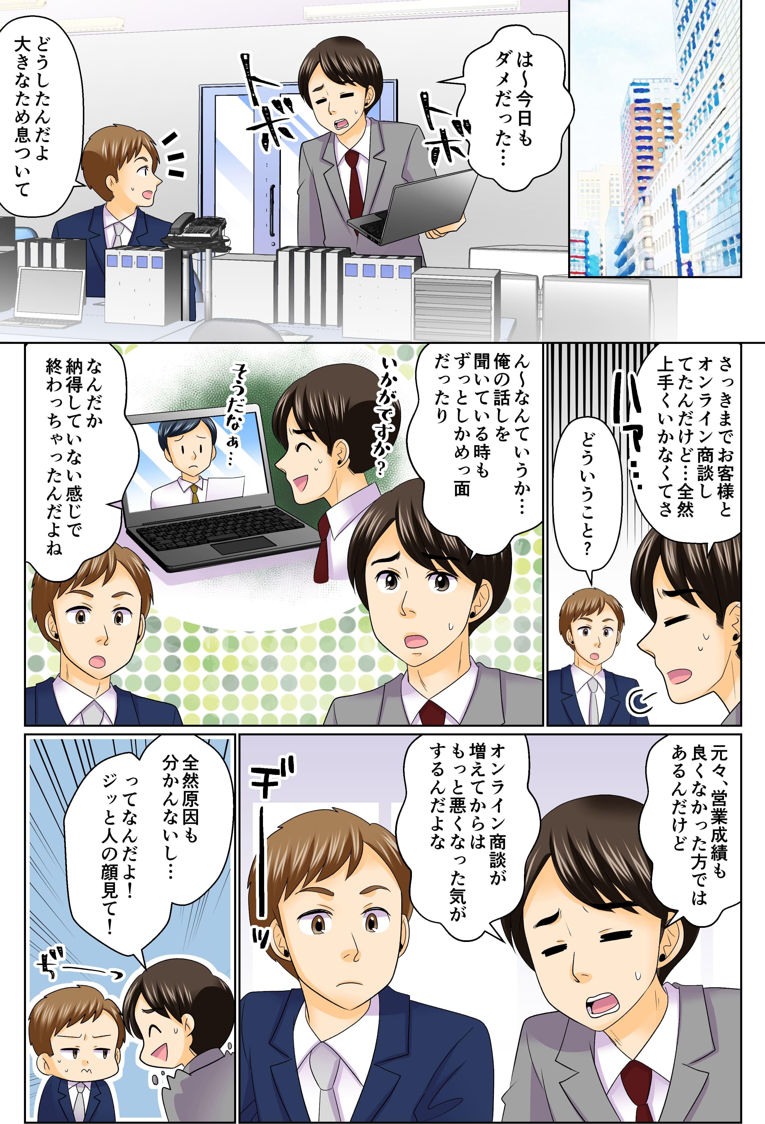 眉毛施術【オンライン商談】1