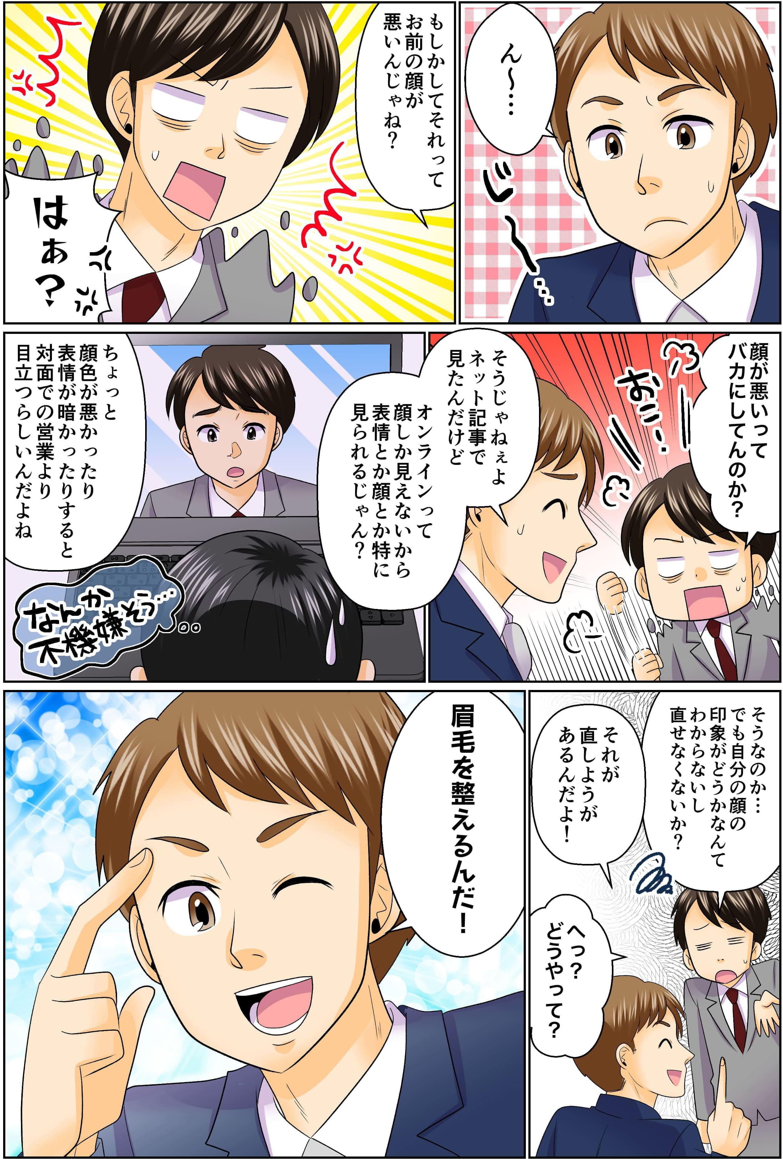 眉毛施術【オンライン商談】2