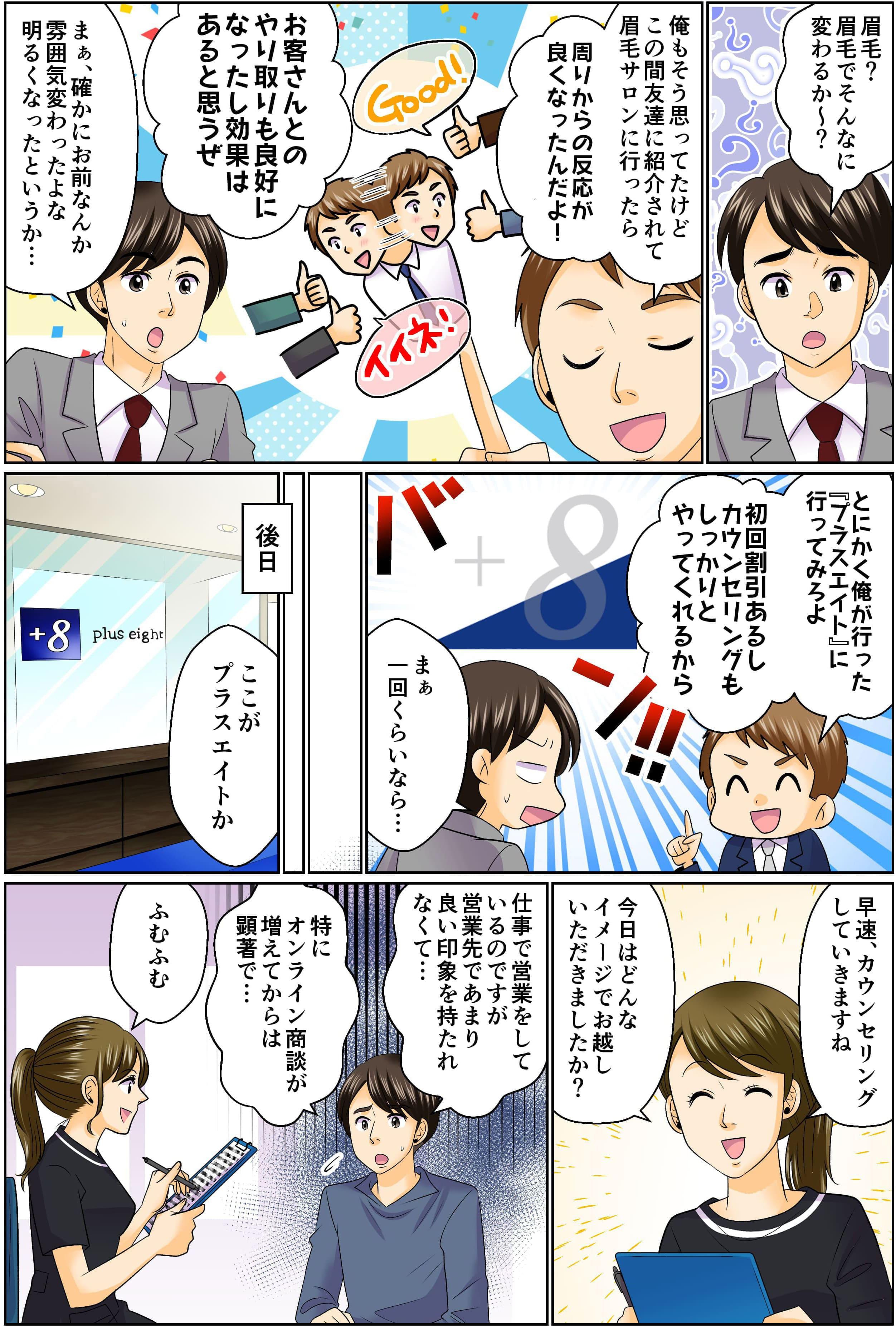 眉毛施術【オンライン商談】3