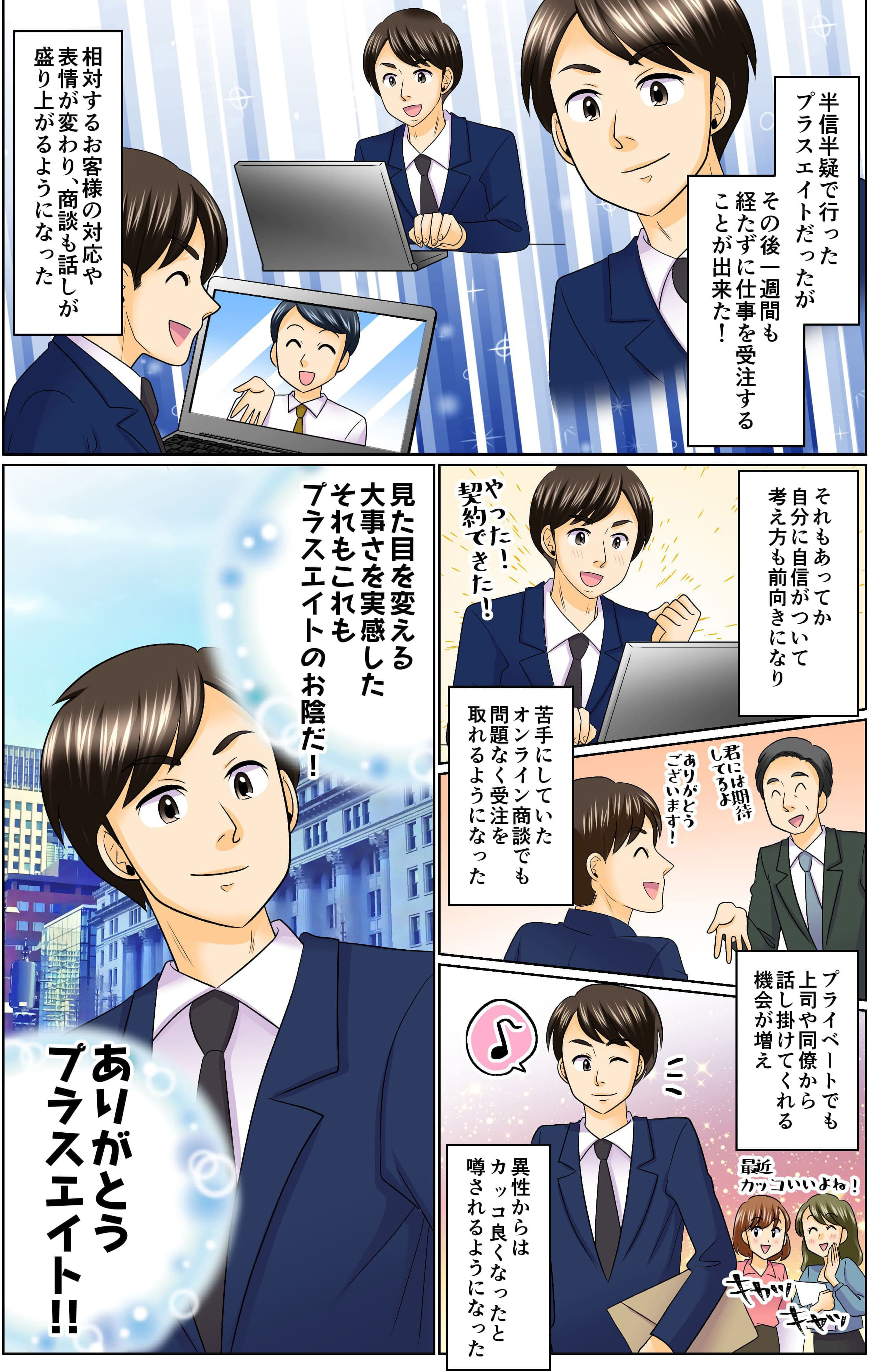 眉毛施術【オンライン商談】5