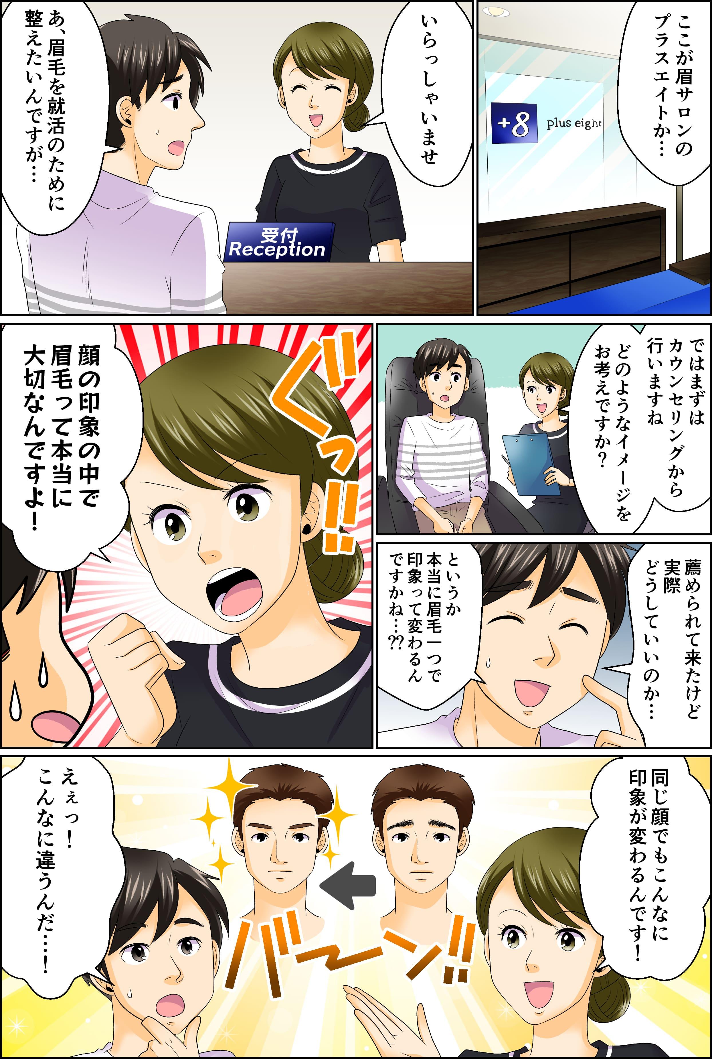 眉毛施術【就活】4