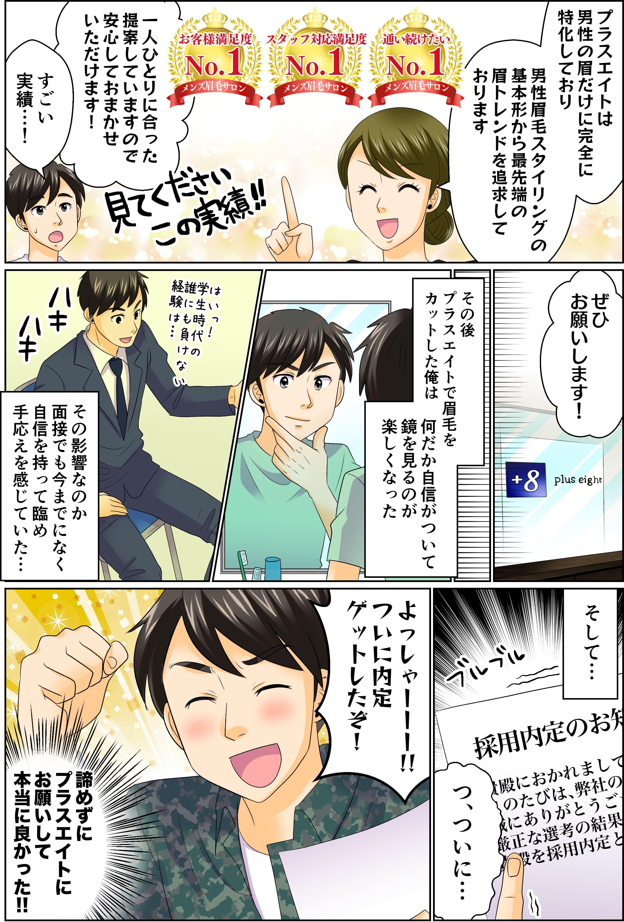 眉毛施術【就活】5