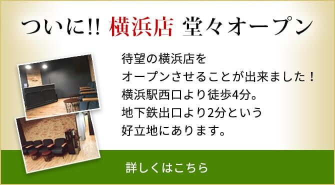 ついに!!横浜店 堂々オープン