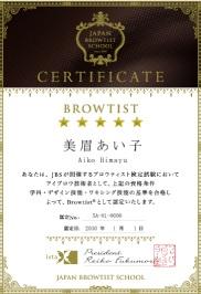 ブロウティスト賞状