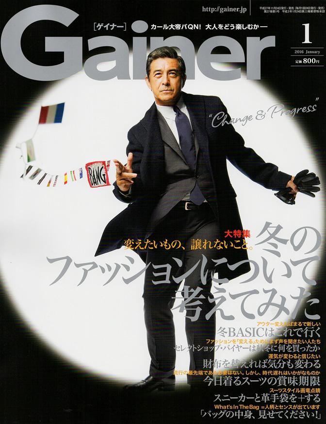 【Gainer】1月号に取り上げられました!
