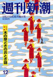 【週刊新潮】3月27日号に掲載されました!