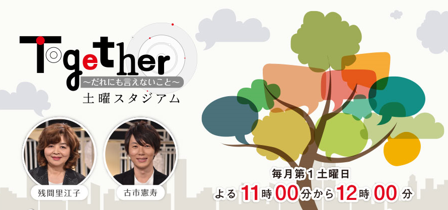 BS-TBS【together】3月26日(土)23:00~24:00にて放送されました!