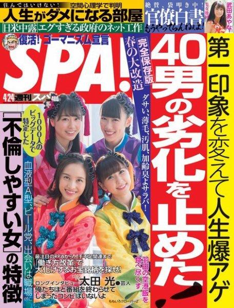【週刊SPA!】4月24日号に取り上げられました!