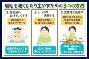 眉毛を濃くしたり生やすための3つの方法